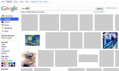 http://gorganet.persiangig.com/fix-src/google-image-src-fix.png