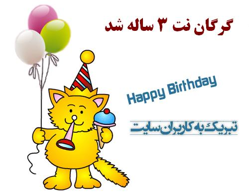 http://gorganet.persiangig.com/happy/Happy-Birthday3.jpg
